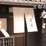 京都 岩元のおせち