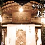 京都 東観荘