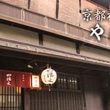 京都 や満文のおせち