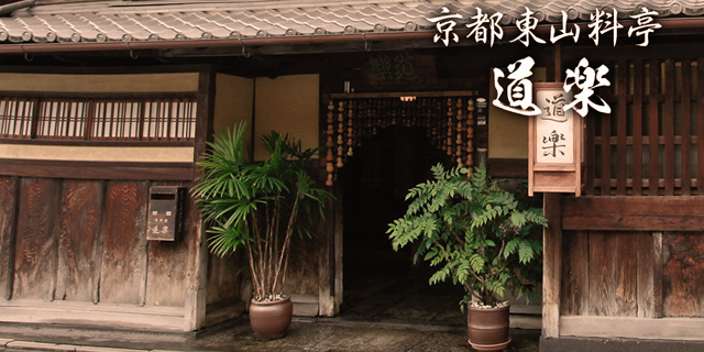 京都 道楽