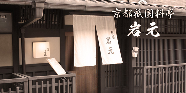 京都 岩元